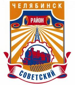 gerb_sovetskiy_rayon_1_1
